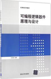 可编程逻辑器件原理与设计 计算机系列教材