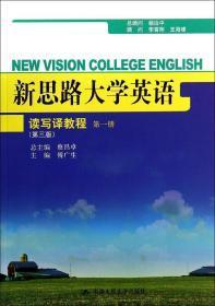 新思路大学英语读写译教程 第一册(第三版)