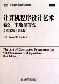 计算机程序设计艺术(第2卷 英文版·第3版)