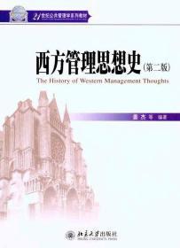 西方管理思想史(第2版)/21世纪公共管理学系列教材