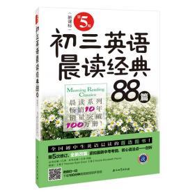 初三英语晨读经典88篇 第5版