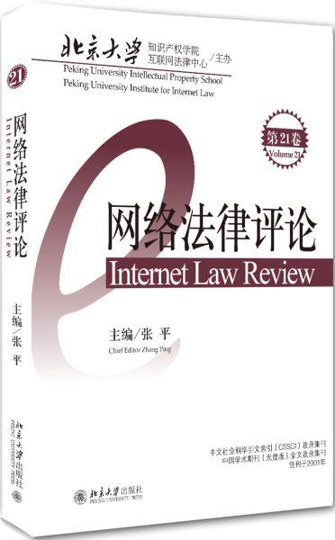 网络法律评论.第21卷