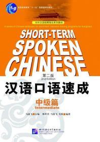 对外汉语短期强化系列教材:汉语口语速成(中级篇)(第2版)