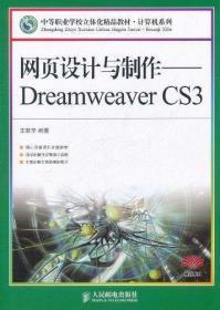 中等职业学校立体化精品教材·网页设计与制作:Dreamweaver CS3