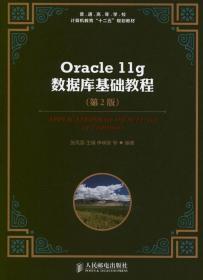 """普通高等学校计算机教育""""十二五""""规划教材:Oracle 11g数据库基础教程(第2版)"""