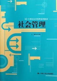 21世纪公共管理系列教材:社会管理