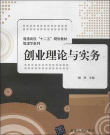 """创业理论与实务/普通高校""""十二五""""规划教材管理学系列"""