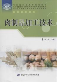肉制品加工技术/国家级职业教育规划教材·全国高等职业技术院校食品类专业教材