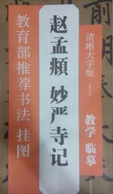 教育部推荐书法挂图:赵孟頫 妙严寺记
