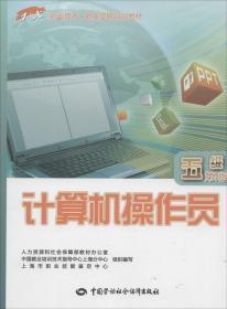 1+X职业技术·职业资格培训教材:计算机操作员(五级 第3版)