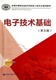 全国中等职业技术学校电工类专业通用教材:电子技术基础(第五版)