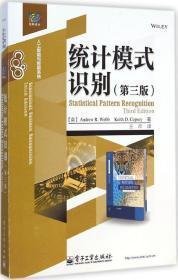 经典译丛·人工智能与智能系统:统计模式识别(第三版)