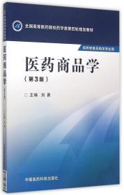 医药商品学(第三版)/全国高等医药院校药学类第四轮规划教材