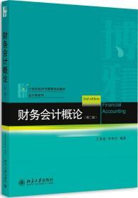财务会计概论(第二版)