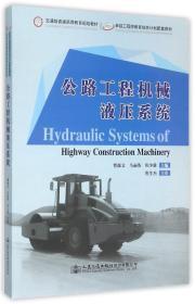 公路工程机械液压系统