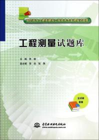工程测量试题库/高职高专土建类建筑工程技术专业课程试题库