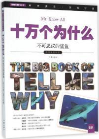 十万个为什么 不可思议的鲨鱼