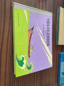 中国海洋机动渔船图集(群众渔业)(1990年一版一印 大8开 横翻硬布脊精装 )