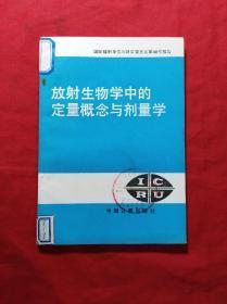 放射生物学中的定量概念与剂量学(03柜)