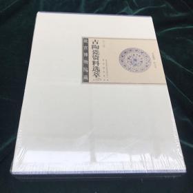 古陶瓷资料选萃(两卷) 画册