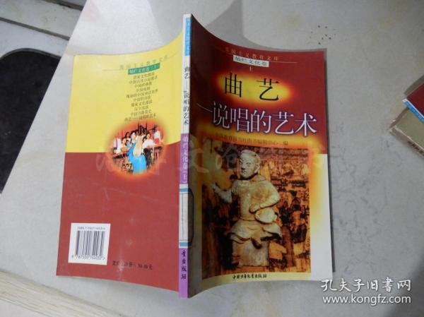 曲爱国主义教育文库:艺-说唱的艺术