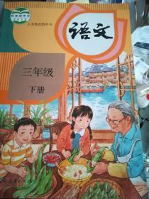 语文三年级下册(义务教育教科书)