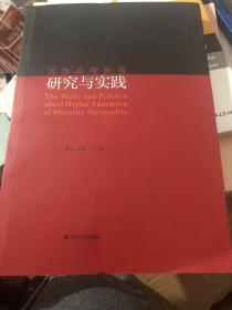 民族高等教育研究与实践