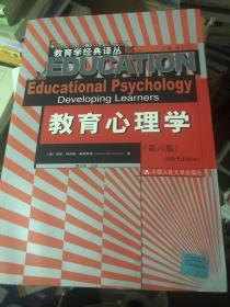 教育学经典译丛:教育心理学(第6版)