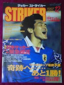【日文原版】日本原版足球杂志《足球前锋》(1997年12月号,含98法国世界杯亚洲区决赛阶段、日本J联赛、欧美足坛等专题)