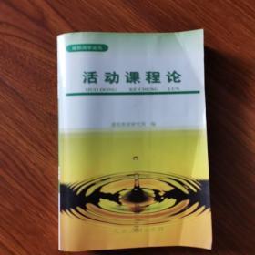 活动课程论 课程教材研究所编 人民教育出版社
