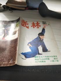 武林 1986/9