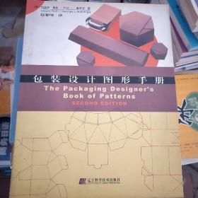 包装设计图形手册