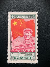 建国初老纪特邮票中华人民共和国开国纪念东北贴一枚面值5000元!新上品!包真!
