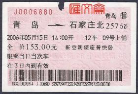 收藏用早期火车票2006.05.15【青岛-石家庄北】2576次 ,新空调硬座上铺,满条码无实名,背白。