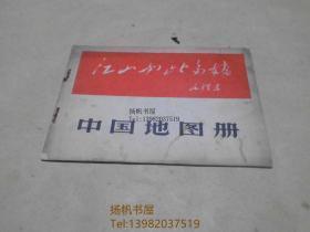 中国地图册[封面-江山如此多娇 毛泽东题词 内有林彪 题词]1966版.