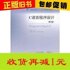 C语言程序设计(第2版第二版) 张磊 9787040272994 高等教育出版社