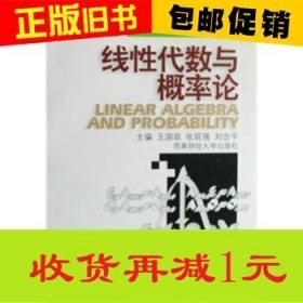 线性代数与概率论 王国政,张现强 西南财经大学出版社 9787811381757
