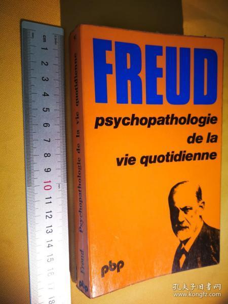 法文原版《日常生活心理病理学》Psychopathologie de la vie quotidienne