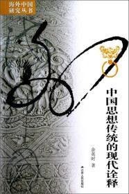 海外中国研究丛书:中国思想传统的现代诠释