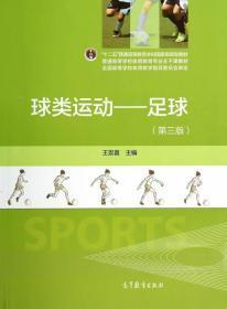 球类运动:足球(第三版)王崇喜