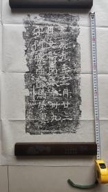 西晋元康九年十二月廿三日女医,高阳马荣妻张阿哝砖墓志铭拓片 长46+13cm,价220元