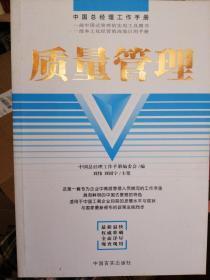中国总经理工作手册--质量手册