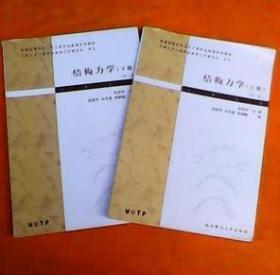 结构力学(上册 下册)(第2版) 包世华 武汉理工大学出版社 一套2本