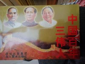 中国百年三伟人