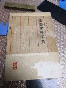 战国纵横家书 马王堆汉墓帛书