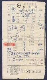 北京铁路局代用票-路徽图1987.1.25火车上春运期间补加快票价,石家庄-沈阳,垫复写纸手写火车票。