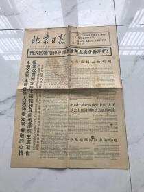 北京日报1976年9月11日(1—4版)