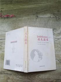 世界文学名著经典译林 第三辑 夜色温柔【精装】【馆藏】