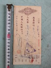 1953年中国人民银行票据一张