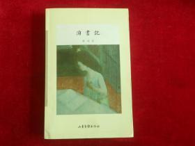 淘书记:琅嬛文库第5辑   鹿鸣签名本